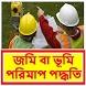 জমি বা ভূমি পরিমাপ পদ্ধতি - Jomi Porimap Poddhoti by Bangla Book Library