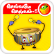 Tamil Nursery Rhymes-Video 05 by Magicbox Publication