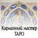 Карманный мастер ТАРО LITE by Leonid Martynov
