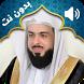 القرآن الكريم للقارئ خالد الجليل بدون نت او انترنت by Ariana Breault
