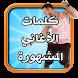 كلمات الاغاني المغربية بدون نت by ahdia