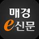 매경e신문 for Phone by (주)매경닷컴