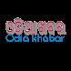 Odiya Khabar by Mohanty Technologies