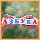Азбука и Алфавит для малышей by OwlChirp