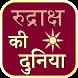 Rudraksha ke Duniya by Rola Tech
