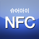 슈어NFC - 스마트폰 학생ID카드 리더기 by SUREM CO.,LTD