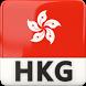 Radio Hong Kong by Radio am fm - Estaciones y emisoras en vivo gratis