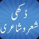 Urdu Dukhi Shyri by Games Fun For All