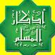 ادعية و اذكار المسلم بالصوت by اذكار المسلم