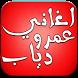 اغاني عمرو دياب بدون انترنت by Tshoukh