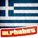 Greek Alphabet by Learn For Free