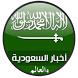 اخبار السعوديه والعالم by Star BeginningSoft