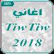 جميع اغاني تيو تيو aghani tiw tiw 2018 by M-devmusic