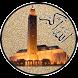 الاذان في المغرب بدون نت by GoLooK