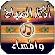 اذكار الصباح والمساء بالصوت by التطبيقات العربية الجديدة