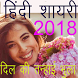 प्यार भरी शायरी Love Valentine Shayari in Hindi by codebooklet Apps