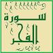 تحفيظ سورة الفجر قرأن كريم by Ayman Khoshouey