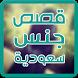 قصص جنس سعودية ساخنة by KatchUP