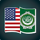 Dictionary English to Arabic by AppSavvy Inc.