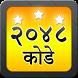 Marathi 2048 Puzzle by Silybits Mediaworks