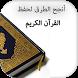 أنجح الطرق لحفظ القرآن الكريم by المكتبة العربية - جوهر العلم