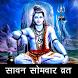 Solah Somvar Vrat Katha by TechHind
