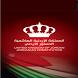 الدستور الأردني by Marwan Alqadi