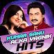 Kumar Sanu & Alka Yagnik Hits by Venus Worldwide Entertainment Pvt. Ltd.