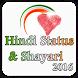 Status Shayari-स्थिति शायरी by MOGAPP