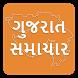 Gujarat Samachar Gujarati News by Parshwanath