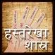 Hast Rekha [ हाथ की लकीर ] by Info developer