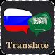 Russian Arabic Translator by Translate Apps