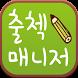 출첵매니저 - 학원/교습소 출결문자 SMS 학생용