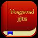 భగవద్గీత - Bagavath geetha in telugu by GOUTHAMI PUBLICATIONS LTD