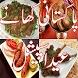 Eid ul Adha Recipes in Urdu by Best App 129