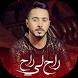 بدر سلطان - أغنية راح لي راح 2018 بدون أنترنيت by TOP4k Inc.