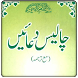 Masnoon Duaen urdu by BvTechGames