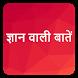 15000 ज्ञान वाली बातें by Parshwanath
