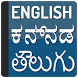 Translator English to Telugu Kannada Dictionary