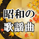 昭和歌謡曲無料アプリ~日本の名曲教育×演歌~