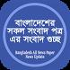 Bangladesh All News Paper News Update
