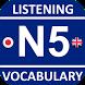 JRadio JLPT N5 Vocabulary by Nahu Studio
