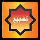 Tasbeh - تسبيح by SmilLeyTech