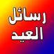 أجمل وأحدث رسائل عيد الأضحى.. by ChildApp