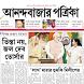 ePaper App for Anandabazar Patrika Kolkata News