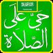 Salatuk Saudi Prayer Times by Install Me