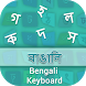 Bengali Input Keyboard by GrowUp Infotech