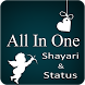 All In One Shayari & status by Gohil mahi