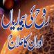 Rooh Ki Bimariyan aur UnkaElaj by Mobi World