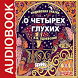 Аудиокнига О четырех глухих by IDDK